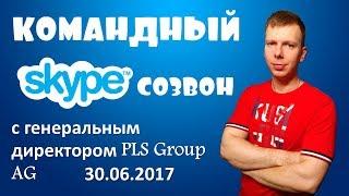 PLATINCOIN Командный скайп созвон с директором ПЛАТИНКОИН Алексом Рейнхардтом