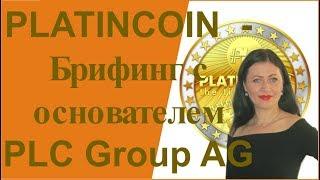 PLATINCOIN    Брифинг с основателем PLC Group AG Alex Reinhardt 16 06 2017 ПЛАТИНКОИН
