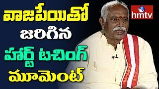 Bandaru Dattatreya About Heart Touching Moment With Vajpayee | Hard Talk With Srini | hmtv