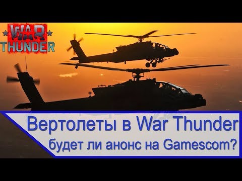 Вертолеты в War Thunder - размышления накануне Gamescom 2018