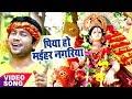 Ajit Anand NEW Devi Geet 2017 - पिया हो मईहर नगरिया - Maiya Rani - Bhojpuri Hit Devi Geet 2017