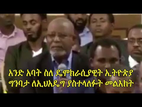 Powerful Speech About Democracy In Ethiopia