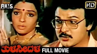 Thulasidala Kannada Full Movie | Sarath Babu | Aarathi | Sundar Krishna Urs | Indian Films