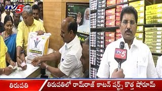 Minister Amarnath Reddy Launches Ramraj Cottons New Showroom In Tirupati