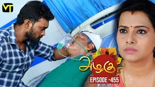 Azhagu - Tamil Serial | அழகு | Episode 455 | Sun TV Serials | 20 May 2019 | Revathy | VisionTime
