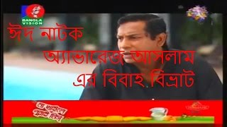Bangla Eid Ul Azha Natok 2016 Average Aslam Er Bibaho Bivrat Part 05 full HD