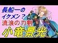 刀剣乱舞_小竜景光 流浪の刀剣【とうらぶ】 thumbnail