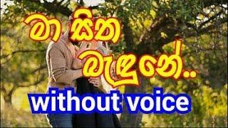 Ma Sitha Badune Obatai  Karaoke (without voice) මා සිත බැදුනේ ඔබටයි