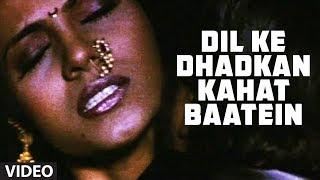Dil Ke Dhadkan Kahat Baatein - Hot Bhojpuri Video | Rang De Basanti Chola