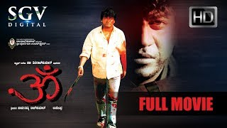 Om – ಓಂ | 2017 | Kannada Movies | Kannada New Movies | Shivrajkumar Hit Kannada Movie | Movies Full