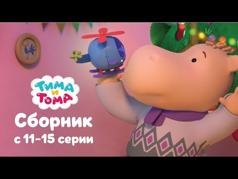 Тима и Тома. Сборник 11 - 15 серии