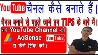 New YouTube channel kaise banaye | Create new youtube channel || tips for new youtubers in hindi