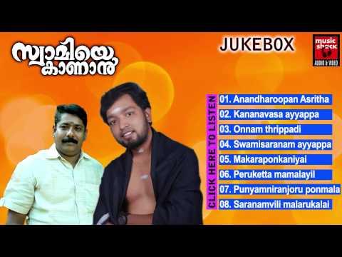 New Ayyappa Devotional Songs 2014 | Swamiye Kaanaan | Malayalam Hindu Devotional Audio Jukebox video