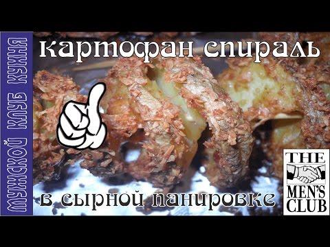 Картошка спираль в сырной панировке запеченная в духовке