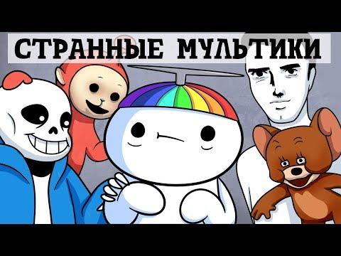 Мультфильмы Сломавшие Мне Психику В Детстве ● Русский Дубляж