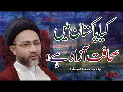 Kaya Pakistan Myn Sahafat Azaad Hy !! | Maulana Syed Shahenshah Hussain Naqvi | 4K
