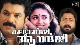 Pullipulikalum Aattinkuttiyum - Malayalam Comedy Movie | Kalyanji Anandji Full Movie - Mukesh, Harisree Ashokan, Aani