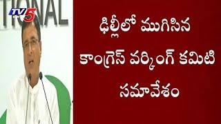 Congress CWC Meeting Ends | Focus on AP Special Status