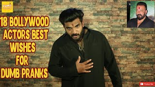 Bollywood Best Wishes for Dumb Pranks (18 Bollywood Actors Mimicry)