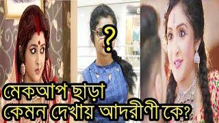 মেকআপ ছাড়া যেমন আদরিণী-নায়িকা সুদীপ্তা|tv serial|adorine|sudipta roy|no makeup look|bengali actress