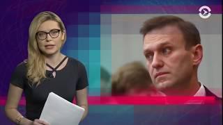 Навальный, год колонии, насилие над сиротами   ИТОГИ ДНЯ   22.02.18