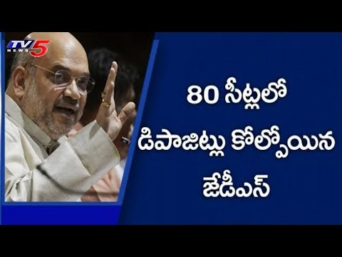 BJP National President Amit Shah Fires On Congress And JDS | TV5 News