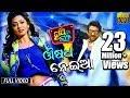 Osadha Nei Aa | Official Full Video Song | Happy Lucky Odia Film | Sambit, Sasmita   TCP