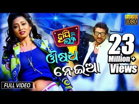 Osadha Nei Aa | Official Full Video Song | Happy Lucky Odia Film | Sambit, Sasmita - TCP