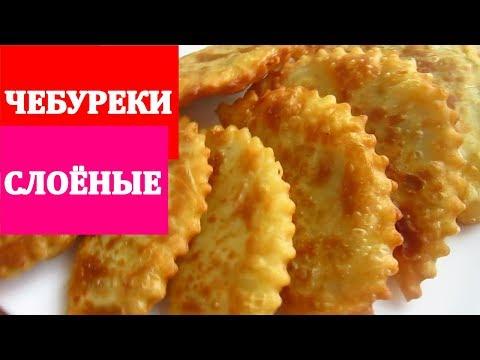 Чебуреки из готового слоеного теста рецепт пошаговый