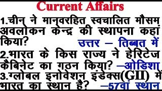 TOP CURRENT AFFAIRS, 2018 /  महत्वपूर्ण CURRENT AFFAIRS GK -- ALL EXAM 2018