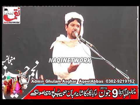 Zakir Khadam Hussain Askari 9 June 2019 Majlis e Aza Habib Pura Kamoke Gujranwala