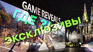 Новые игры! Трансляция Inside Xbox