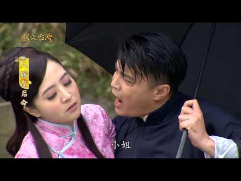 台劇-戲說台灣-八嫁皇后命-EP 01
