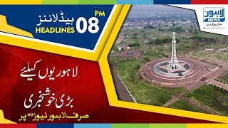 Download video 08 PM Headlines Lahore News HD - 15 February 2018