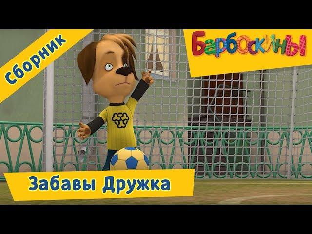 Барбоскины ⚽ Забавы Дружка ⚽ Сборник мультфильмов 2017