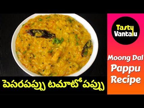 Moong Dal Pappu in Telugu | Pesarapappu Tomato Pappu bt Tasty Vantalu