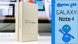 Galaxy Note 4 Unboxing - فتح صندوق جالكسي نوت ٤