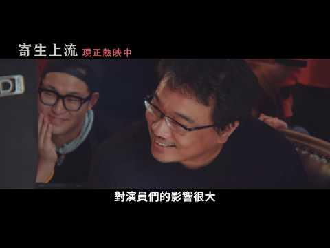 【寄生上流】Parasite 幕後花絮—場景設計篇 ~ 06/28 全台上映