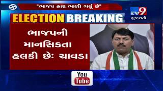 BJP leaders show their mentality by giving such statement:Amit Chavda over Ganpat Vasava's statement