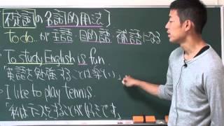 中2・不定詞と動名詞