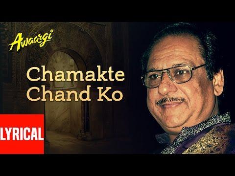 Chamakte Chand Ko Lyrical Video | Ghulam Ali | Anil Kapoor | Awaargi Movie Song