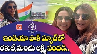 India Vs Pak: Rakul Preet, Manchu Lakshmi Enjoying Cricket Match Live in the Stadium