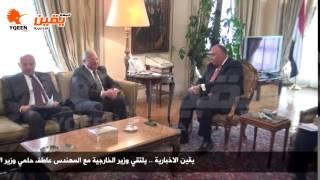 يقين | يلتقي وزير الخارجية مع المهندس عاطف حلمي وزير الإتصالات