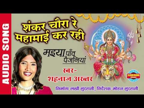 SANKAR CHAURA RE MAHAMAI KAR RAHI - शंकर चौरा रे महामाई कर रही - SHAHNAZ AKHTAR