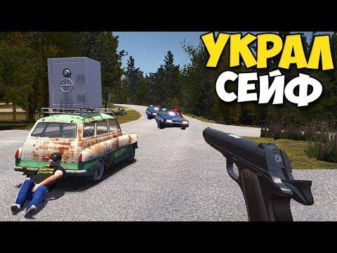 My Summer Car - Украл СЕЙФ С ПИСТОЛЕТОМ | РП-ситуация