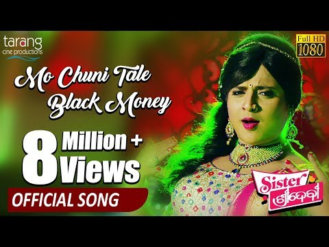 Mo Chuni Tale Black Money Official Video Song | Sister Sridevi Odia Film 2017 | Babushan, Shivani