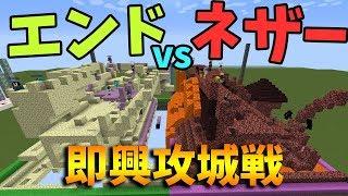 ネザー軍団 vs エンド軍団の即興攻城戦マインクラフトMinecraft【KUN】