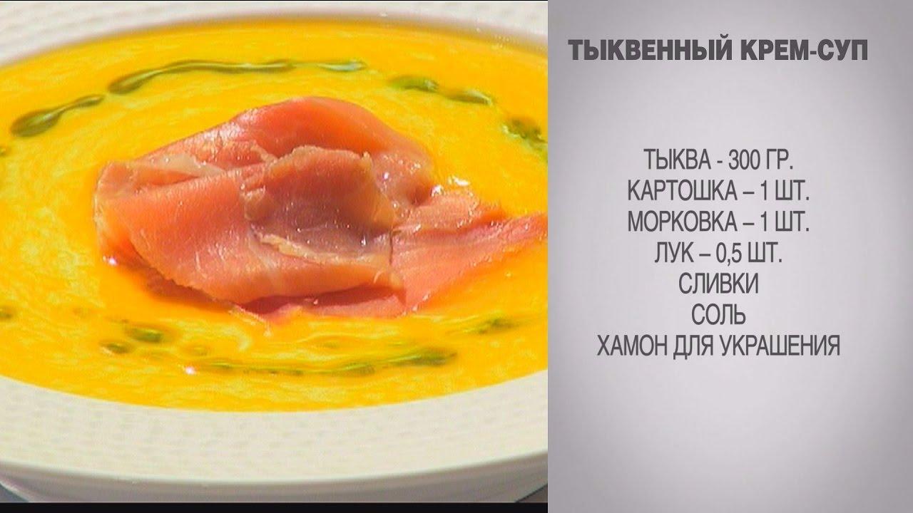 Суп-пюре из тыквы рецепты пошагового