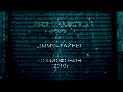 Jimmy - Тайны