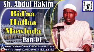 Bid'aa Halfaa Mowludaa ~ Sheikh Abdulhaakim Mohammad | Part 01